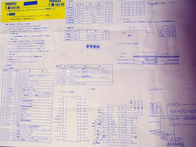 PD0052_akizuki_manual.jpg